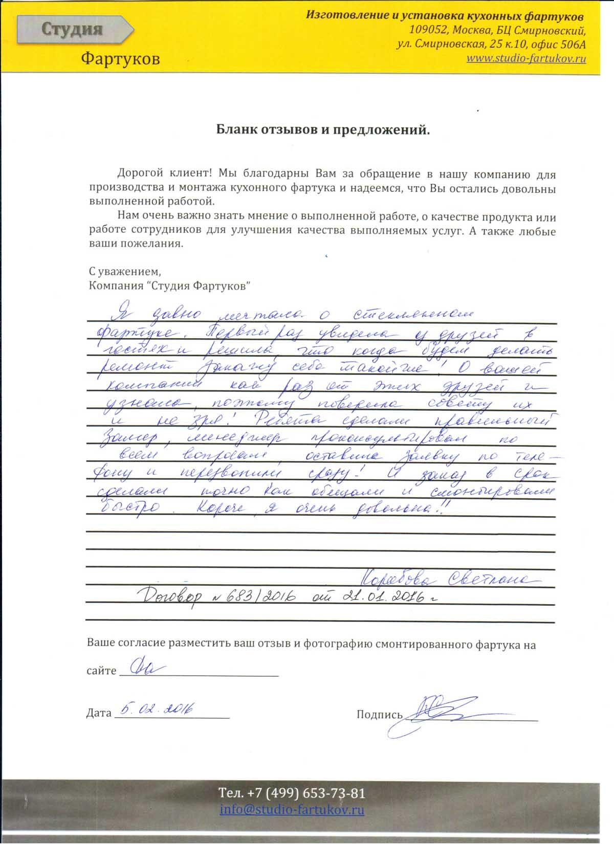 Отзыв Коробовой Светланы от 05.02.2016 по Договору №683/2016