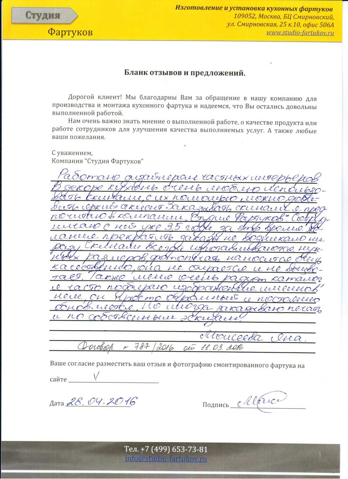 Отзыв Моисеевой Яны от 28.04.2016 по Договору №787/2016