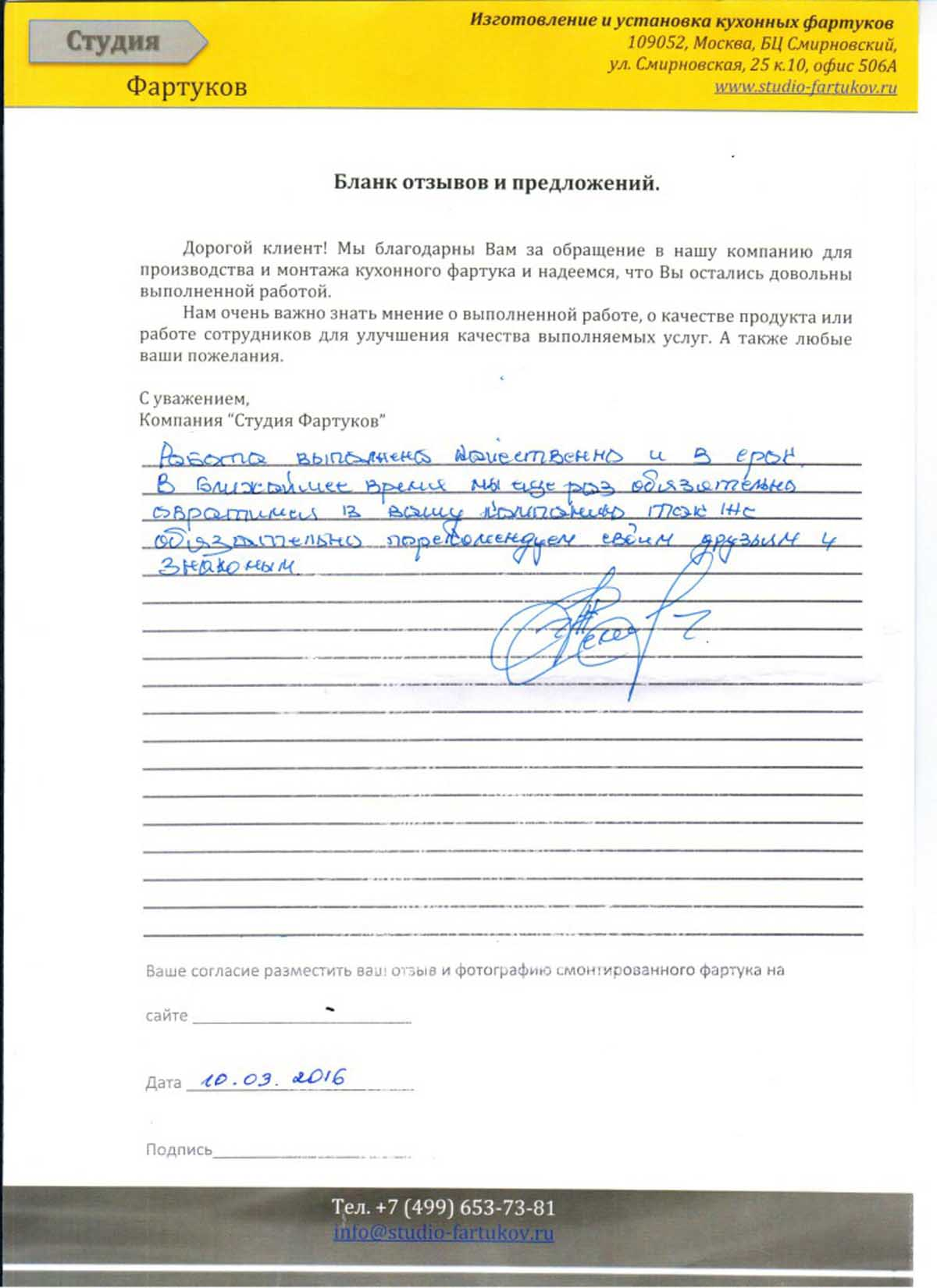 Отзыв Немолякина Александра от 10.03.2016 по Договору №602/2016