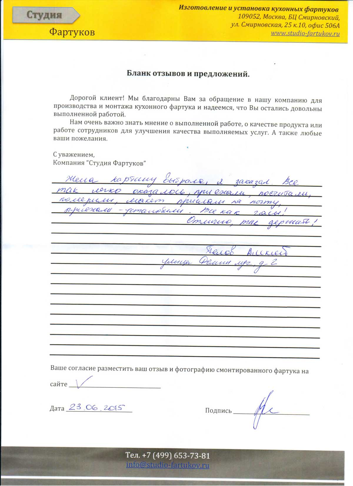Отзыв Пелова Алексея от 23 июня 2015 г. по Договору №315/2015