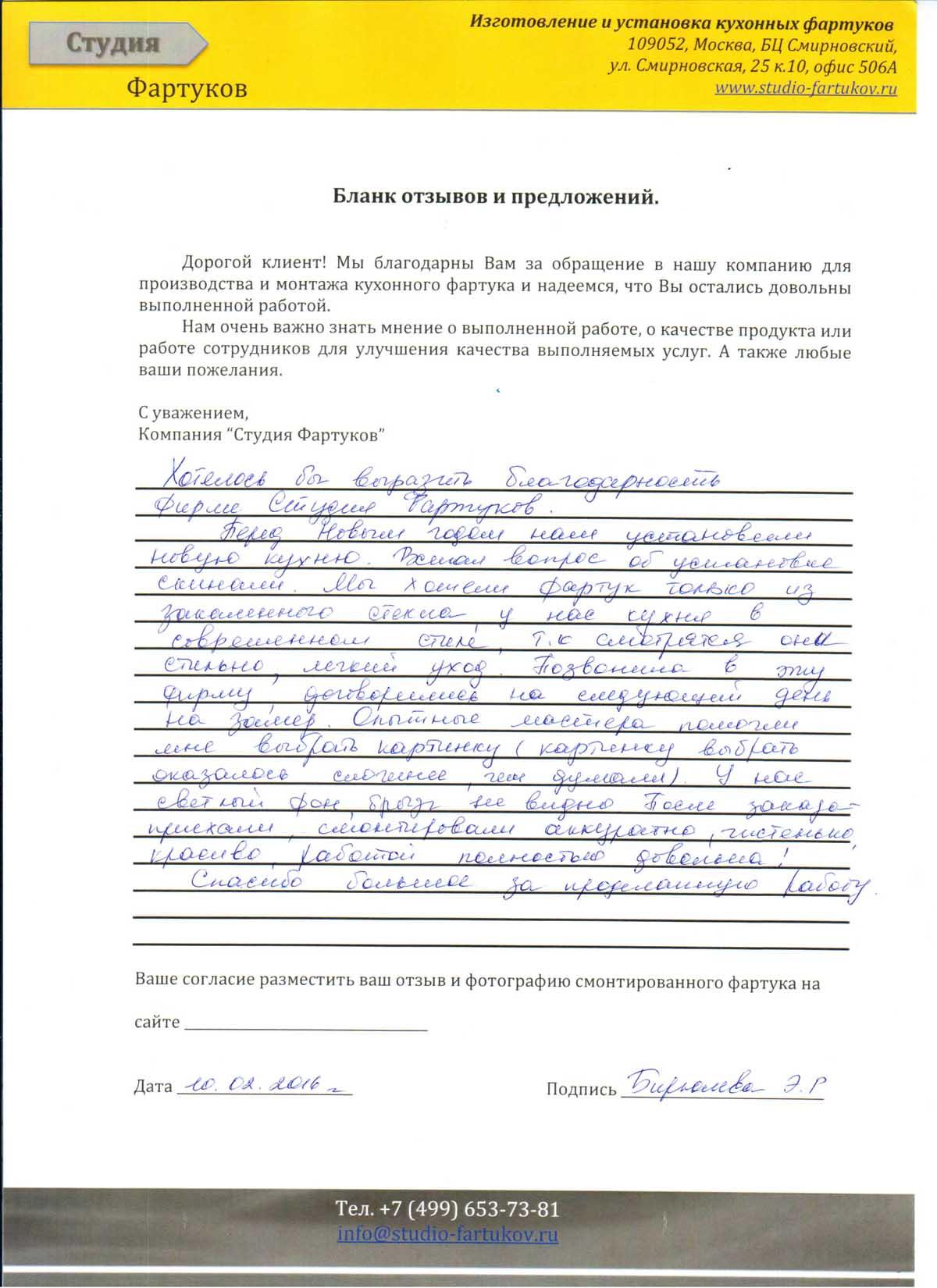 Отзыв Бирюлевой Элеоноры от 10.02.2016 по Договору 555/2016
