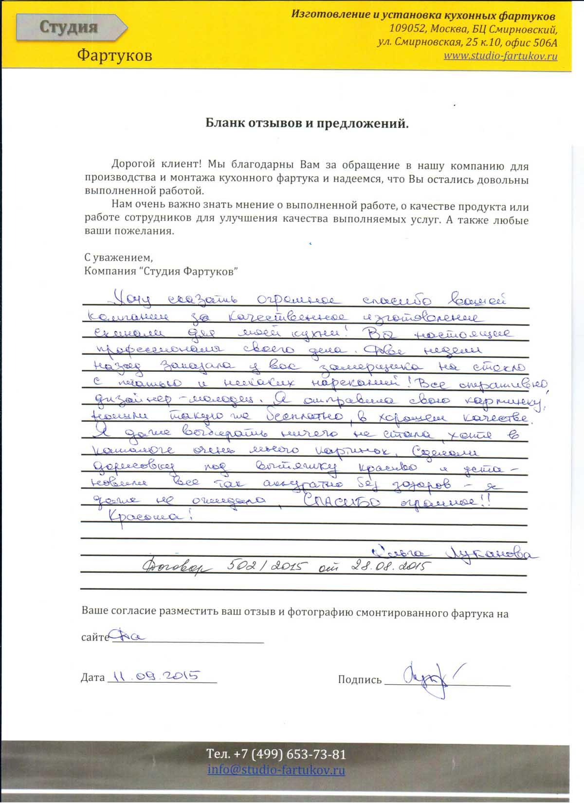 Отзыв Ольги Лукановой от 11.09.2015 по Договору №502/2015