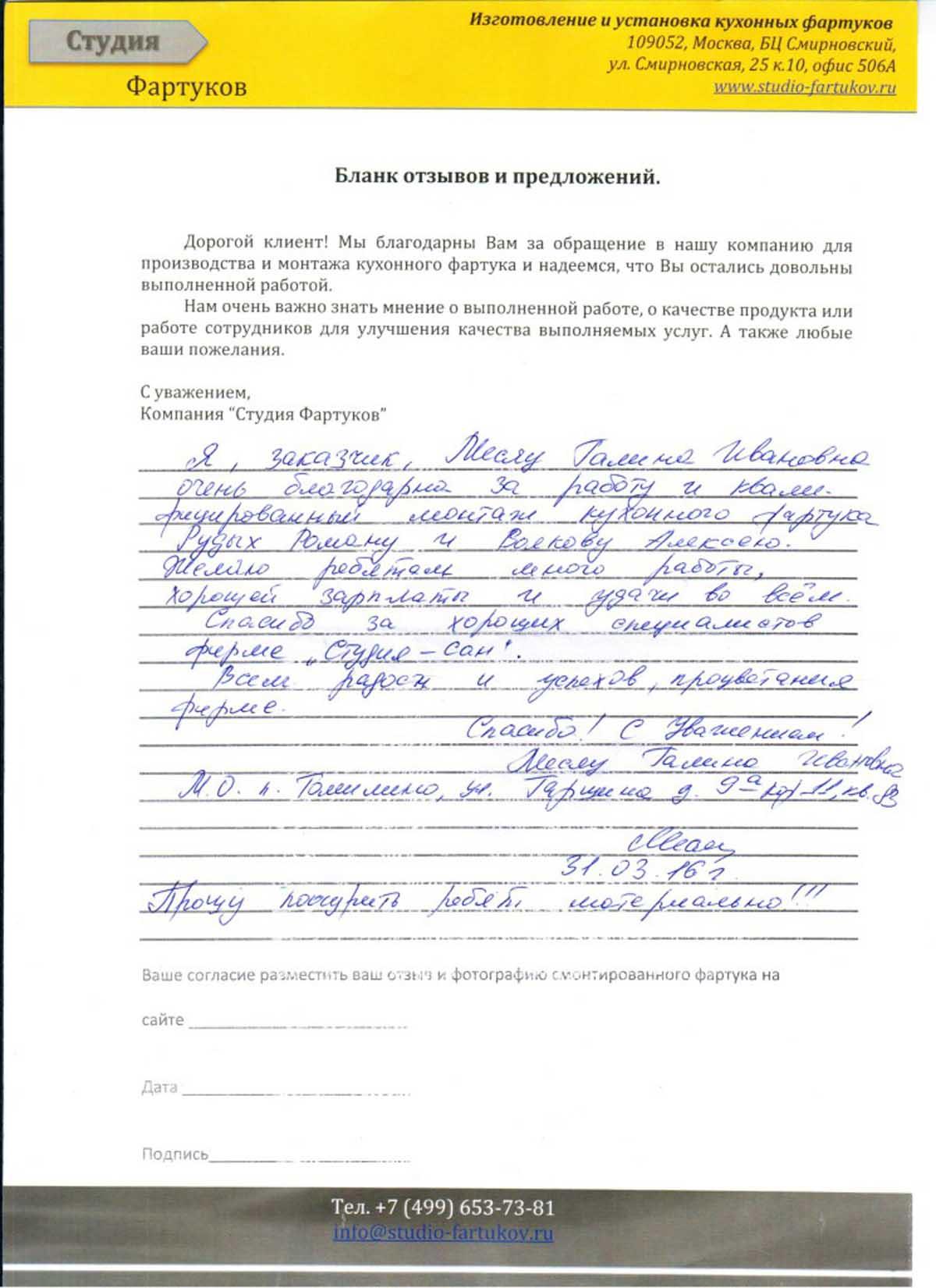 Отзыв Месяц Галины от 31.03.2016 по Договору №637/2016