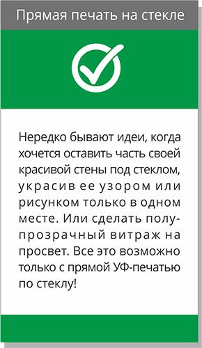 chastichnaya_pechat_11