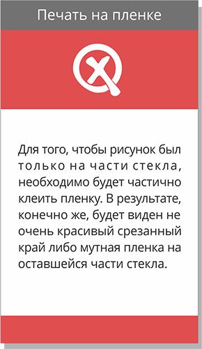 chastichnaya_pechat_21